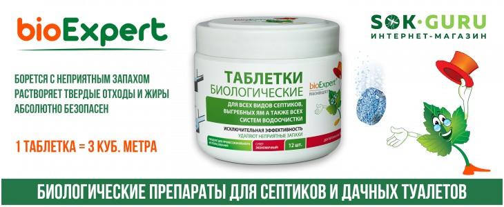 bioExpert_tabl