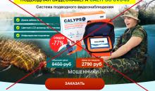 Мошенники - сайты по продаже камер Calypso со скидками до 80%