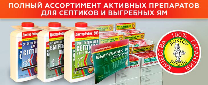 sredstvo-dlya-septikov