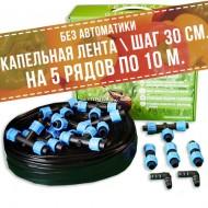 Капельная лента 50 м Поливчик PL01-30