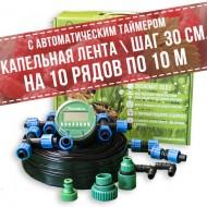 Капельная лента 100 м с автоматическим таймером Поливчик PL06-30