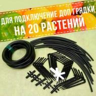 Расширительный комплект на грядку «Поливчик - 20»