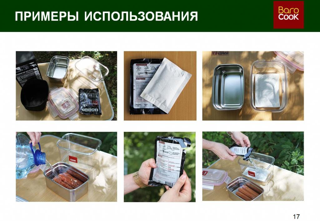 Пример использования системы приготовления пищи BaroCook